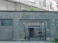 Muzeum Pamięci Narodowej, dawne więzienie kieleckie